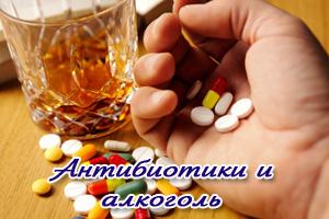 Антибиотики и алкоголь последствия печень